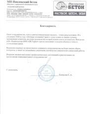 Павловкий Бетон — благотворительное письмо-1