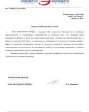 ФОР-Энерго — благотворительное письмо-1